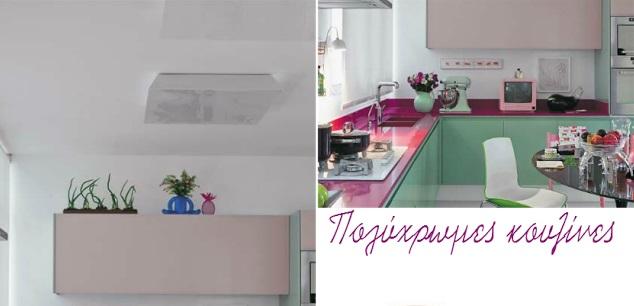 Κουζίνες με χρώμα!